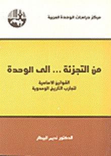 من التجزئة إلى الوحدة: القوانين الأساسية لتجارب التاريخ الوحدوية  by  نديم البيطار