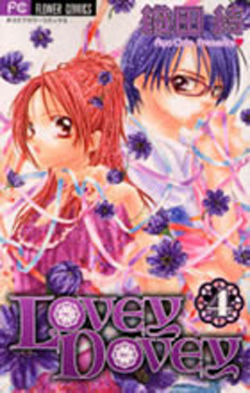 Lovey Dovey Vol. 4 [Spanish Edition] Aya Oda