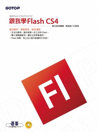 跟我學Flash CS4  by  恩光技術團隊 郭姮劭/江高舉