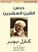 Leccion De Este Siglo, La Karl Popper