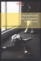 Η παραλλαγή του Γιώργου Δαρσινού Neoklis Galanopoulos