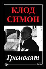 Трамваят  by  Claude Simon