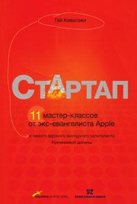Стартап. 11 мастер-классов от экс-евангелиста Apple и самого дерзкого венчурного капиталиста Кремниевой долины  by  Guy Kawasaki