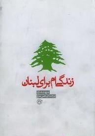 زندگیام برای لبنان سها بشاره