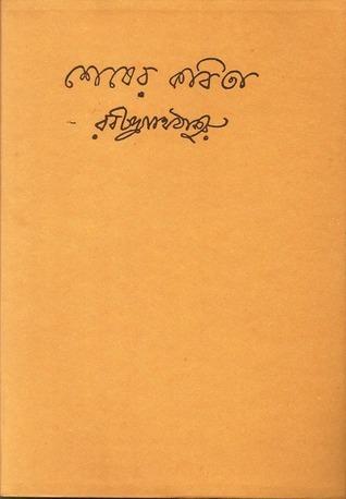 শেষের কবিতা Rabindranath Tagore