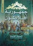 أشهر المذابح و المجازر في التاريخ  by  أحمد المنياوي