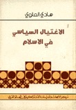الإغتيال السياسي في الإسلام  by  هادي العلوي