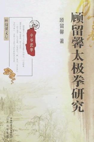顾留馨太极拳研究  by  顾留馨