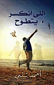 اللي انكسر يتطوح أحمد شلـبي