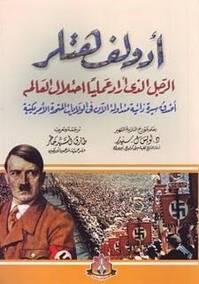 First Book of World War One Louis L. Snyder