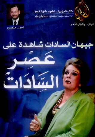 جيهان السادات شاهدة على عصر السادات  by  أحمد منصور