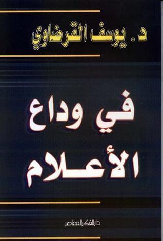 في وداع الأعلام Yusuf al-Qaradawi - يوسف القرضاوي