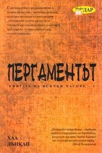 Пергаментът (Книгата на всички часове, № 1) Hal Duncan