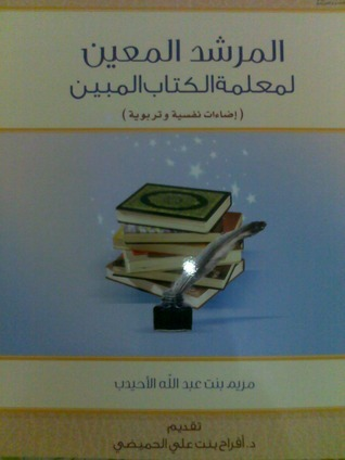 المرشد المعين لمعلمة الكتاب المبين ( إضاءات نفسية و تربوية )  by  مريم بنت عبد الله الأحيدب