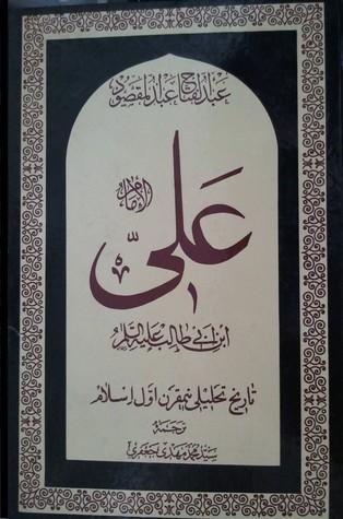 الامام علي ابن ابي طالب عبد الفتاح عبد المقصود