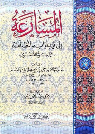 المسارعة إلى قيد أوابد المطالعة جميل بن مصطفى بك العظم