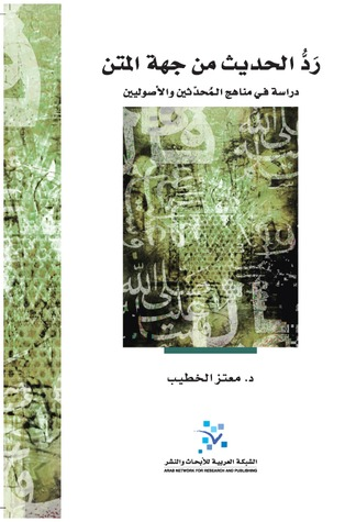 رد الحديث من جهة المتن  by  معتز الخطيب