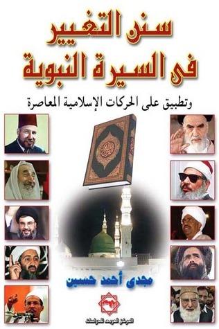 سنن التغيير فى السيرة النبوية مجدي أحمد حسين