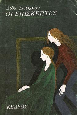 Οι επισκέπτες  by  Dido Sotiriou