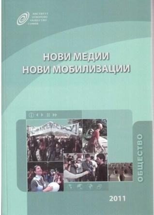 Нови медии - нови мобилизации  by  Ивайло Дичев