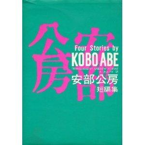Four Stories  by  Kōbō Abe