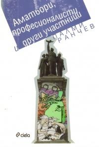 Аматьори професионалисти и други участници Палми Ранчев