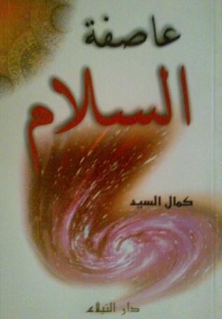 عاصفة السلام  by  كمال السيد