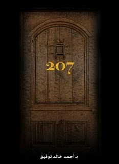 الغرفة 207 أحمد خالد توفيق