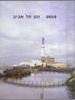 2009: Tel Aviv Time  by  Nili Goren