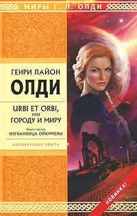 Изгнанница Ойкумены (Urbi et Оrbi, или Городу и Миру, #3) H.L.Oldie