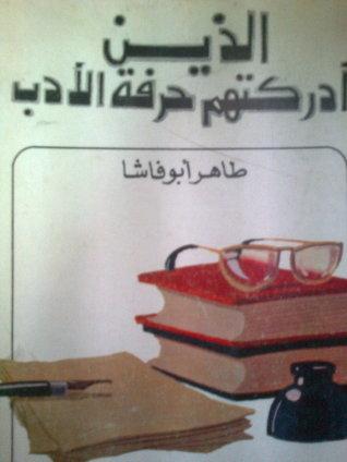 الذين أدركتهم حرفة الأدب طاهر أبوفاشا