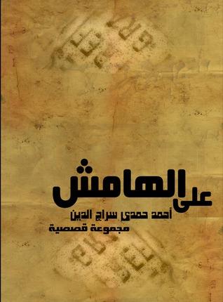 على الهامش أحمد حمدي سراج الدين