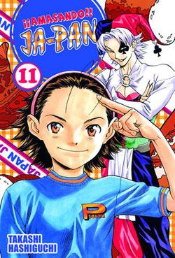 ¡Amasando Ja-pan! 11 Takashi Hashiguchi
