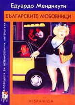 Българските любовници  by  Eduardo Mendicutti