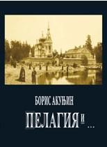 Pelagija i crni monah (Avanture sestre Pelagije, #2) Boris Akunin