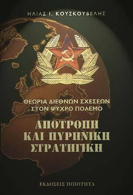Αποτροπή και πυρηνική στρατηγική  by  Ηλίας I. Kουσκουβέλης