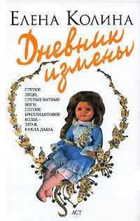 Дневник измены (Дневник новой русской, #3)  by  Elena Kolina