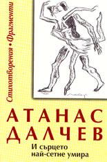 И сърцето най-сетне умира: Стихотворения и фрагменти  by  Атанас Далчев