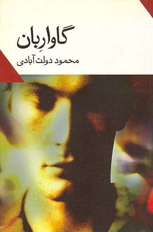 گاوارِبان [Gāvāribān] محمود دولتآبادی