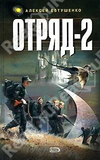 Otryad  by  Alexey Evtushenko