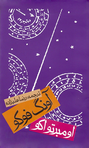 آونگ فوکو  by  Umberto Eco