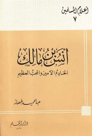 أنس بن مالك: الخادم الأمين والمحب العظيم (أعلام المسلمين #7)  by  عبد الحميد محمود طهماز