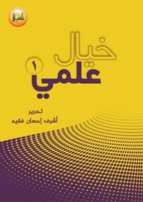 خربشات مدرس سعودي سعيد الدوسري