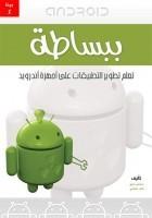 أندرويد ببساطة  by  محمد طلال بدوي