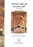 في غمار السياسة : فكراً وممارسة - الكتاب الأول  by  محمد عابد الجابري