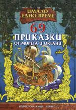 69 Приказки от морета и океани  by  Various