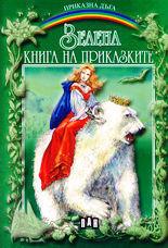 Зелена книга на приказките (Приказна дъга №3)  by  Цанко Лалев