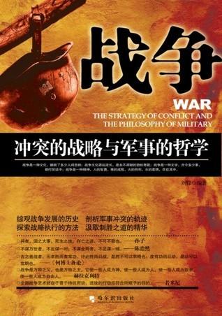 战争:冲突的战略与军事的哲学  by  刘锋 许诺