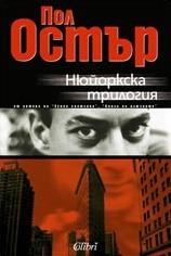 Нюйоркска трилогия Paul Auster