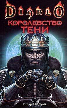 Korolevstvo teni (Diablo, #3) Richard A. Knaak